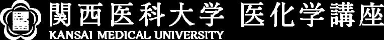関西医科大学 医化学講座「KOBAYASHI LAB」